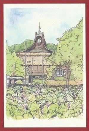 画像2: 絵葉書『旧平野政吉美術館とお堀の蓮』
