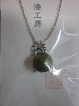 漆工房 攝津『カラーペンダント』(緑)